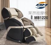 MB1220莱昂按摩椅