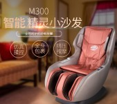 M300精灵小沙发