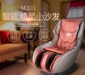 M300精灵小沙发